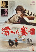 Nureta Sai no Me (DVD)(Japan Version)