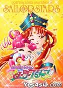 美少女戰士 Sailor Moon - Sailor Stars Vol.5 (日本版)