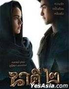 Nakee 2 (2018) (DVD) (Thailand Version)