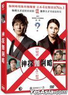 Suspect X (DVD) (English Subtitled) (Hong Kong Version)