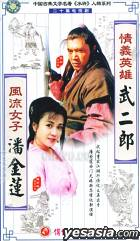 Qing Yi Ying Xiong Wu Er Lang  Feng Liu Nu Zi Pan JinLian (Vol.1-20) (End) (China Version)