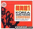 韓舞館 1 (海外版)