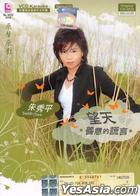 Wang Tian (CD + Karaoke VCD) (Malaysia Version)