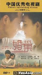 Destination Of Love (DVD) (End) (China Version)