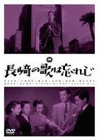 NAGASAKI NO UTA HA WASUREJI (Japan Version)