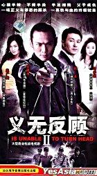 义无反顾2 (又名: 真我本色) (H-DVD) (经济版) (完) (中国版)