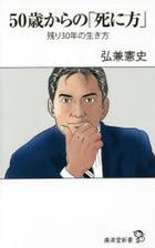 gojitsusai kara no shinikata nokori sanjiyuunen no ikikata kousaidou shinshiyo 46