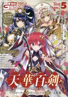 Dengeki G's Magazine 16459-05 2021