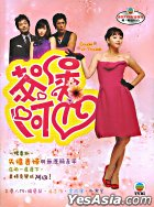 Couple Or Trouble (AKA: Fantastic Couple) (DVD) (End) (Multi-audio) (MBC TV Drama) (Hong Kong Version)