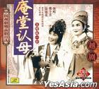 Zhong Guo Yue Ju Jing Pin Ju Mu Xuan - An Tang Ren Mu (China Version)