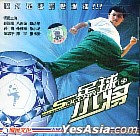 Soccer Xiao Jiang (VCD) (China Version)