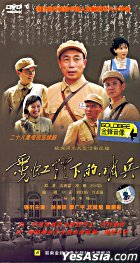 Ni Hong Deng Xia De Shao Bing (H-DVD) (End) (China Version)