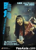 No Blood No Tears (2002) (DVD) (Hong Kong Version)