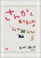 Sankaku - Butaiura Nikki (Making of) (DVD) (Japan Version)