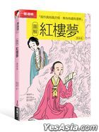 Tu Jie Hong Lou Meng  Geng Xin Ban