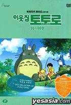 My Neighbor Totoro (Korean Version)