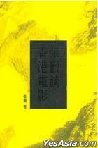 Zhang Che Tan Xiang Gang Dian Ying