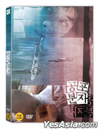 Terrorizers (DVD) (Korea Version)