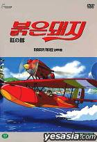 Porco Rosso (Korean Version)