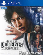Judge Eyes: Shinigami no Yuigon (Asian Chinese Version)