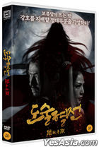 The Death Of A Enchantress (DVD) (Korea Version)
