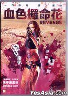 Revenge (2017) (DVD) (Hong Kong Version)