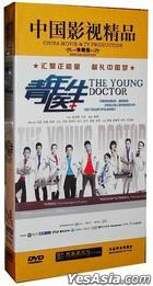 The Young Doctor (DVD) (End) (China Version)