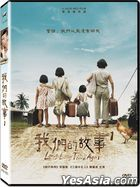 Long Long Time Ago 1 (2016) (DVD) (Taiwan Version)