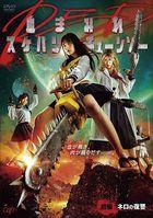 Bloody Chainsaw Girl Returns Part 1: Revenge of Nero (DVD)(Japan Version)