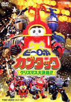 B-Robo Kabutack  - Christmas Daisakusen!! (DVD) (Japan Version)