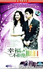 Xing Fu Bu Ju Jue Yan Lei (H-DVD) (End) (China Version)