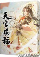 Tian Guan Si Fu (Vol. 2)