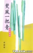 Fen Feng Yi Ba Qing