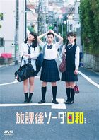 Hokago Soda Biyori (DVD) (Special Edition) (Japan Version)
