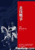 Bei Fa Zhan Zheng : Chang Pian Li Shi Ji Shi Xiao Shuo