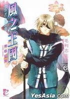 Feng Zhi Wang Guo 6  He Bian Qing Hua