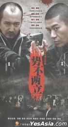 Shi Bu Liang Li (DVD) (End) (China Version)