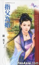 Hua Yuan Xi Lie 1131 -  Chu Jia Cong Zi Zhi Er : Zhi Fu Wei Hun