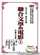 联合文学的电影 1 (DVD) (台湾版)