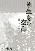 shiyoujin no kuukai 2 2 kanshi o tooshite yomigaeraseru