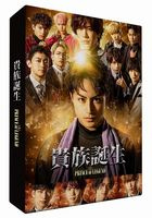 Drama 貴族誕生 - PRINCE OF LEGEND - (Blu-ray) (日本版)