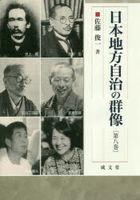 nihon chihou jichi no gunzou 8 8 seibundou senshiyo 61