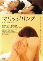 MARRIAGE RING (Japan Version)