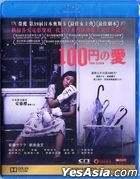 100 Yen Love (2015) (Blu-ray) (English Subtitled) (Hong Kong Version)