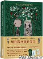 It's Okay to Not Be Okay TV Script (Vol. 1) (Chinese Version)