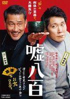 We Make Antiques (DVD) (Japan Version)