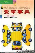 The Driver's Companion