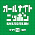 All Night Nippon 'EVER GREEN 4' 1977 - 1988 (Japan Version)