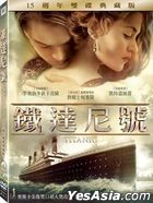 Titanic (1997) (DVD) (15th Anniversary Deluxe Edition) (Taiwan Version)