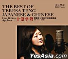 One Billion Applause - The Best Of Teresa Teng Japanese & Chinese (China Version)